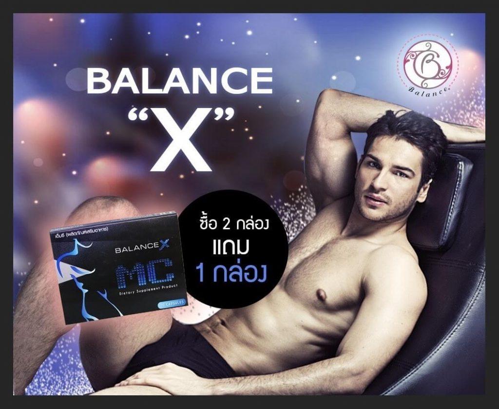 โปรโมชั่น Balance X ซื้อ 2 แถม 1