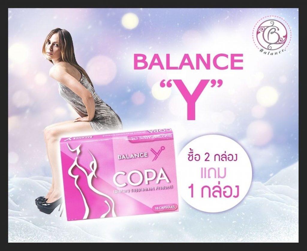 โปรโมชั่น Balance Y ซื้อ 2 แถม 1